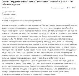 Твердотопливный котел ТеплогарантТ Буржуй-К Т-10 А отзыв