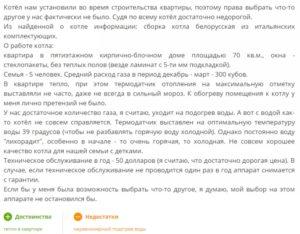 Газовый котёл Альфа-Калор АОГВ-24-ЗП отзыв владельца