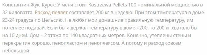Отзыв владельца котла Kostrzewa Pellets