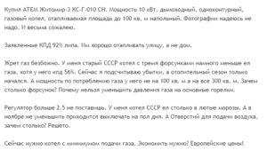 Отзыв владельца на отопительный котел Житомирский завод Атем
