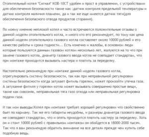 Котел отопительный Сигнал КОВ-10СТ
