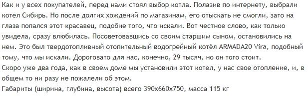 Отзыв владельца на твердотопливный котел Сибирь с плитой